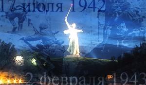 70 лет сталингра