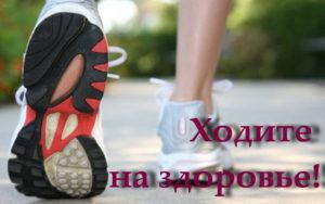 1464611307_peshie_progulki_dlya_poxudeniya1